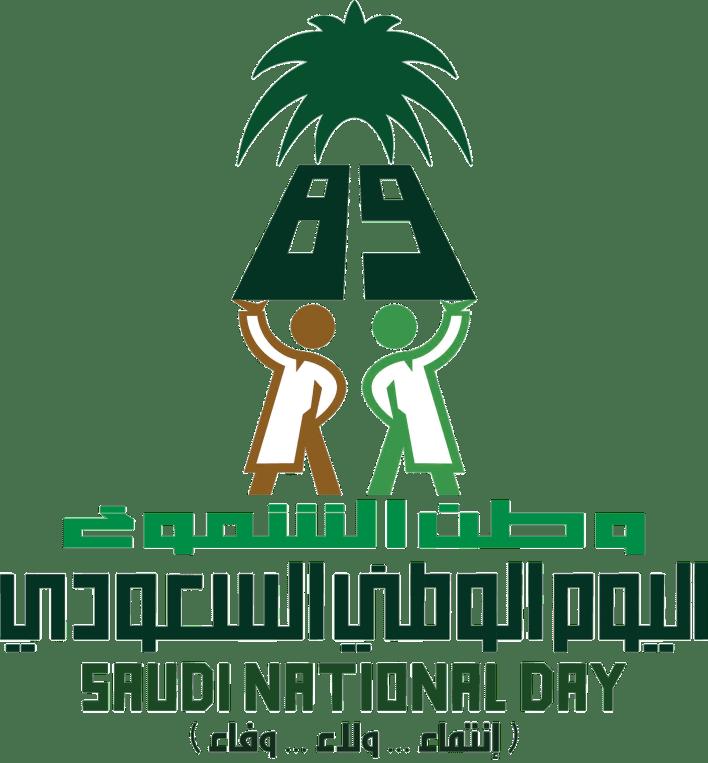 صور شعار اليوم الوطني ٨٩ للمدرسة