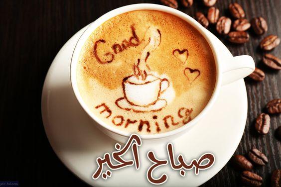 صور صباح الخير قهوة