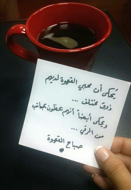 صور صباح القهوة