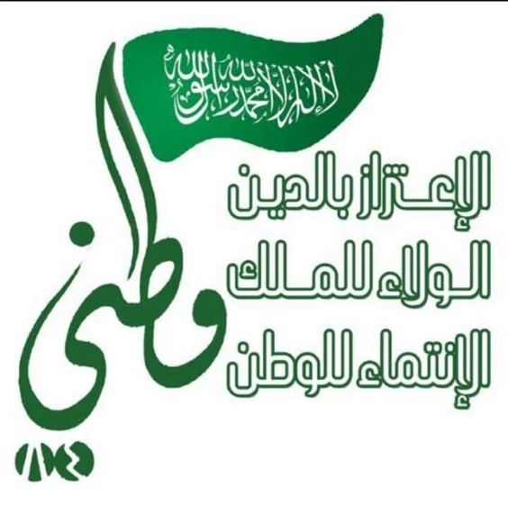 قصائد عن السعودية