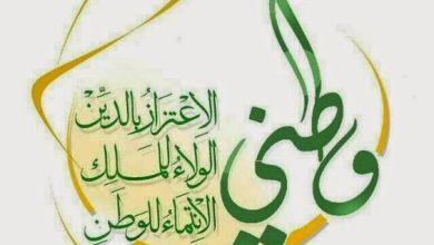 Photo of قصيدة عن اليوم الوطني للإذاعه المدرسية