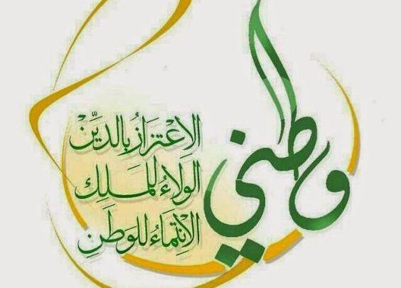 قصائد عن الوطن السعودية