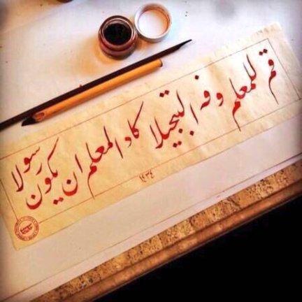 قصيدة احمد شوقي قم للمعلم و فه التبجيلا