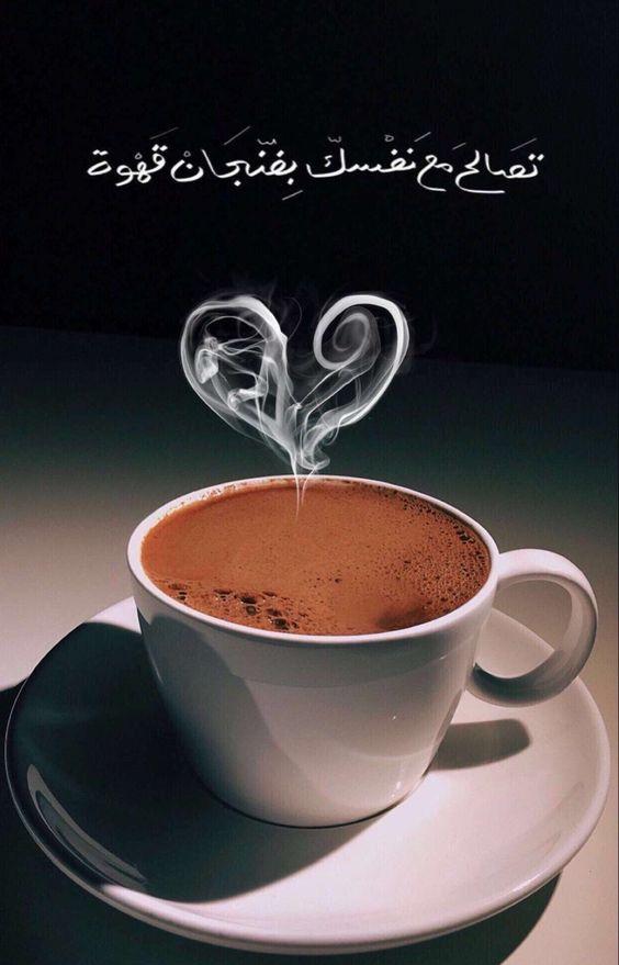 قهوة و صباح الخير