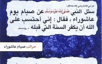Photo of يوم عاشوراء .. فضل صيامه و حال السلف فيه.