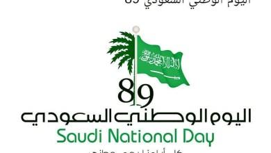Photo of كلمة الصباح عن اليوم الوطني السعودي 89 لعام 1441