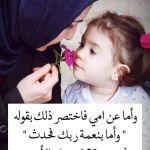 أجمل العبارات الرائعة للأمهات