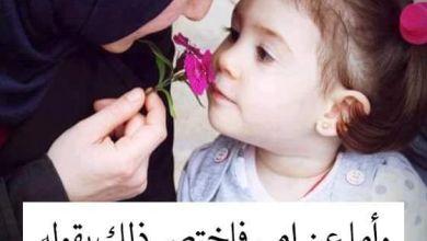 Photo of أجمل العبارات الرائعة للأمهات