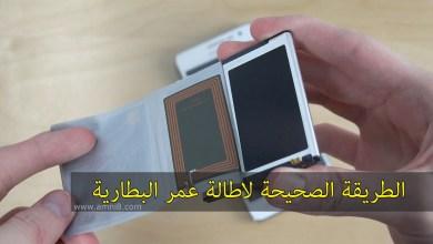 Photo of الطريقة الصحيحة لإطالة عمر بطارية هاتفك