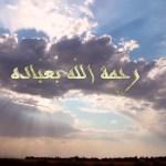 رحمة الله في الدنيا والآخرة