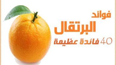 Photo of فوائد البرتقال