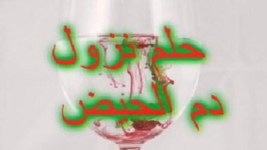 Photo of تفسير حلم الدورة في المنام