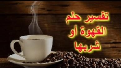 Photo of تفسير حلم الة القهوة