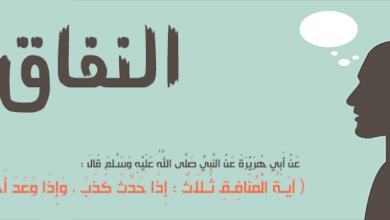 Photo of النفاق بين الاقارب