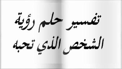 Photo of تفسير حلم رؤية الحبيب أو الحبيبة في المنام