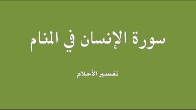 Photo of تفسير حلم يوسف