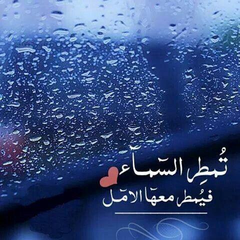 تمطر السماء فليمطر معها الامل ♥