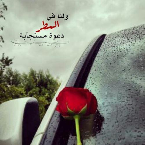 دعاء المطر ولنا في المطر دعوة مستجابة