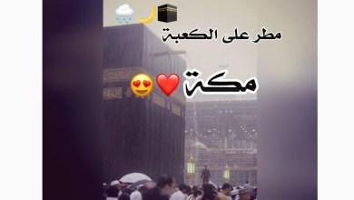Photo of دعاء المطر في مكه