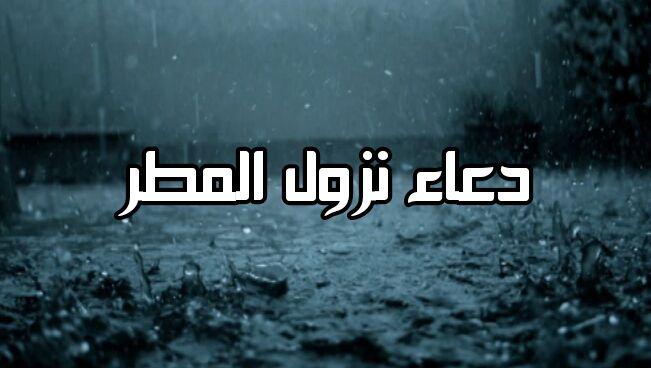Photo of دعاء نزول المطر والرعد
