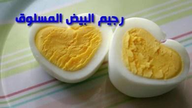 Photo of رجيم البيض