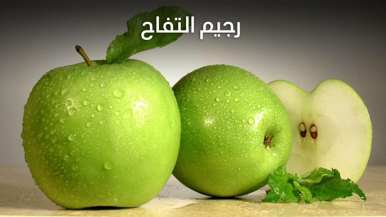 رجيم التفاح .