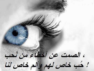 صورة الصمت على اخطاء من نحب حب خالص لهم والم خاص لنا