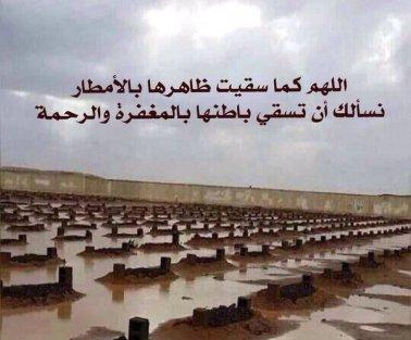 صورة دعاء للميت في المطر