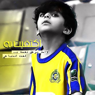 صور كلمات جميلة عن نادي النصر السعودي