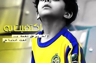 Photo of كلمات جميلة عن نادي النصر السعودي