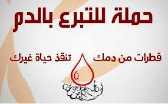 فوائد التبرع بالدم .