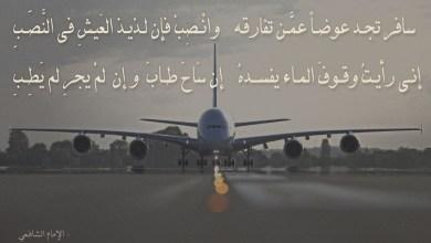 Photo of فوائد السفر