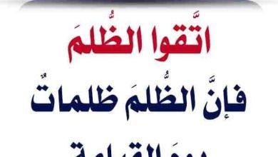 Photo of تفسير حلم الظلم