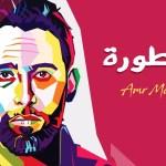 كلمات اغنية اسطورة - عمرو مصطفى