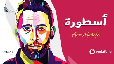 Photo of كلمات اغنية اسطورة – عمرو مصطفى