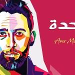 كلمات اغنية اسيب ما اتسابش - عمرو مصطفى