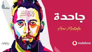 Photo of كلمات اغنية جاحدة – عمرو مصطفى