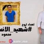 كلمات اغنية شهيد الانسانية – عبدالله البوب
