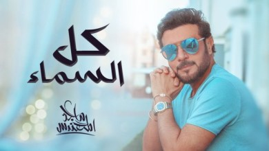 Photo of كلمات اغنية كل السما – ماجد المهندس مكتوبة