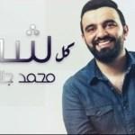 كلمات اغنية كل شي – محمد جناحي