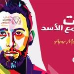 كلمات اغنية لعبت مع الاسد - عمرو مصطفى