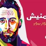 كلمات اغنية مايهمنيش - عمرو مصطفى