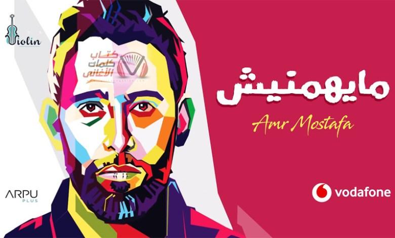 Photo of كلمات اغنية مايهمنيش – عمرو مصطفى