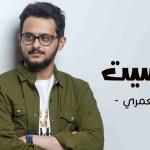 كلمات اغنية ما نسيت – فهد العمري