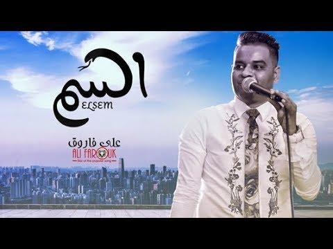 كلمات اغنيه السم مكتوبة - علي فاروق