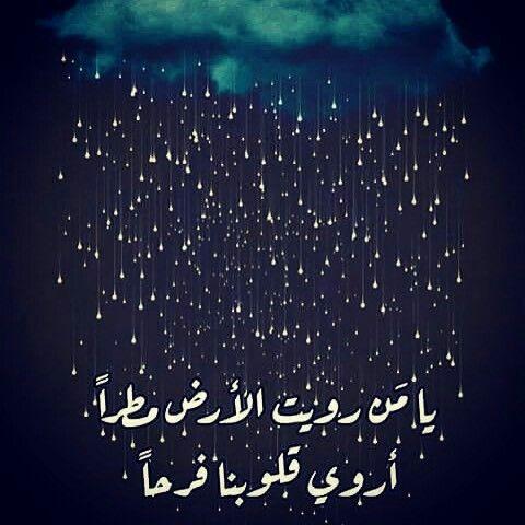 دعاء المطر يا رب ❤