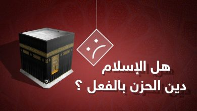 Photo of الحزن في الاسلام