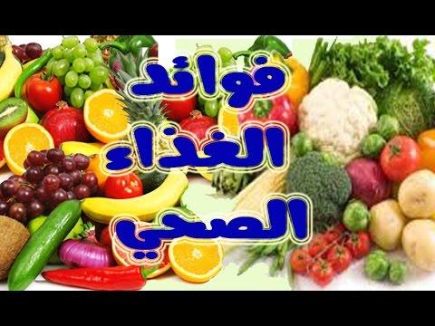 Photo of فوائد الغذاء الصحي