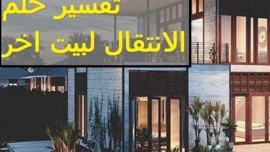 Photo of تفسير حلم الانتقال الى بيت اخر