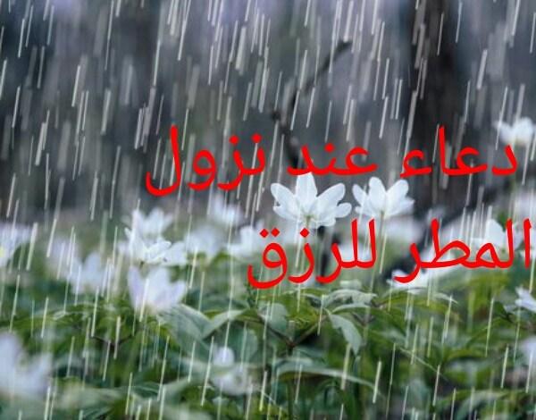دعاء عند نزول المطر للرزق